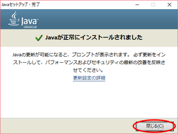 14_java6-20170816_1.png