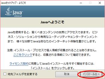 java_setup.png