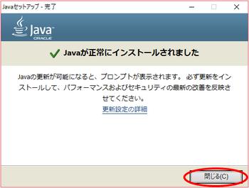java_setup2.png