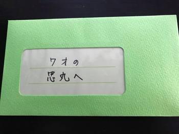 20171221_1-忠丸.jpg